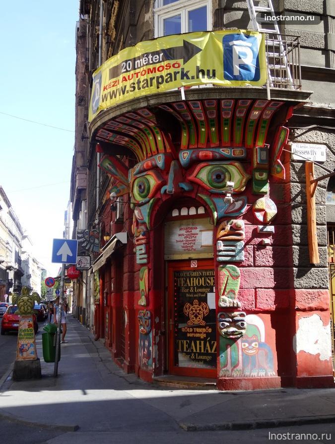 бар в Будапеште