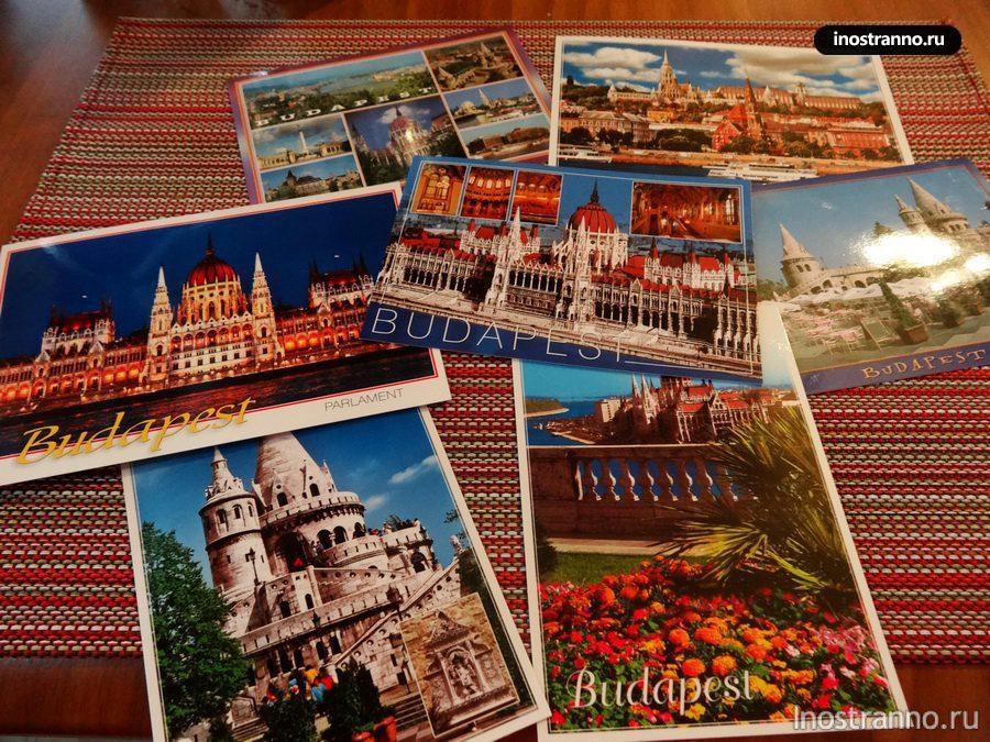 открытки из Будапешта