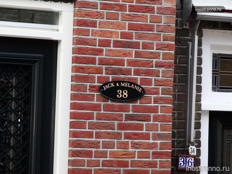 таблички на домах в Голландии