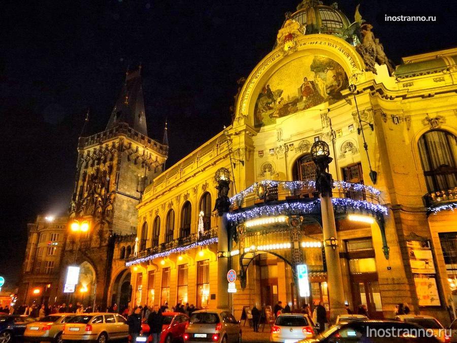 Муниципальный дом - Прага