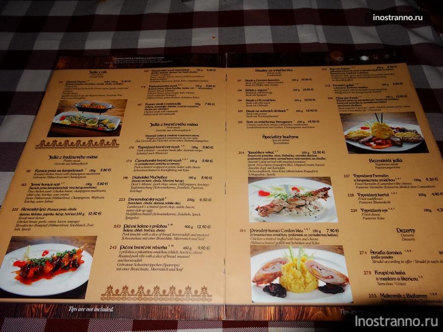 меню в словацком ресторане