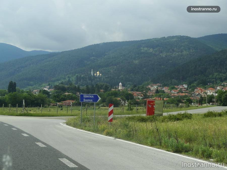 дорога до Шипки