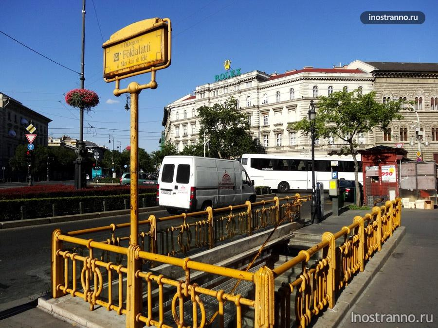 вход в метро Будапешта