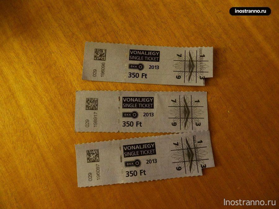 билеты на транспорт в будапеште