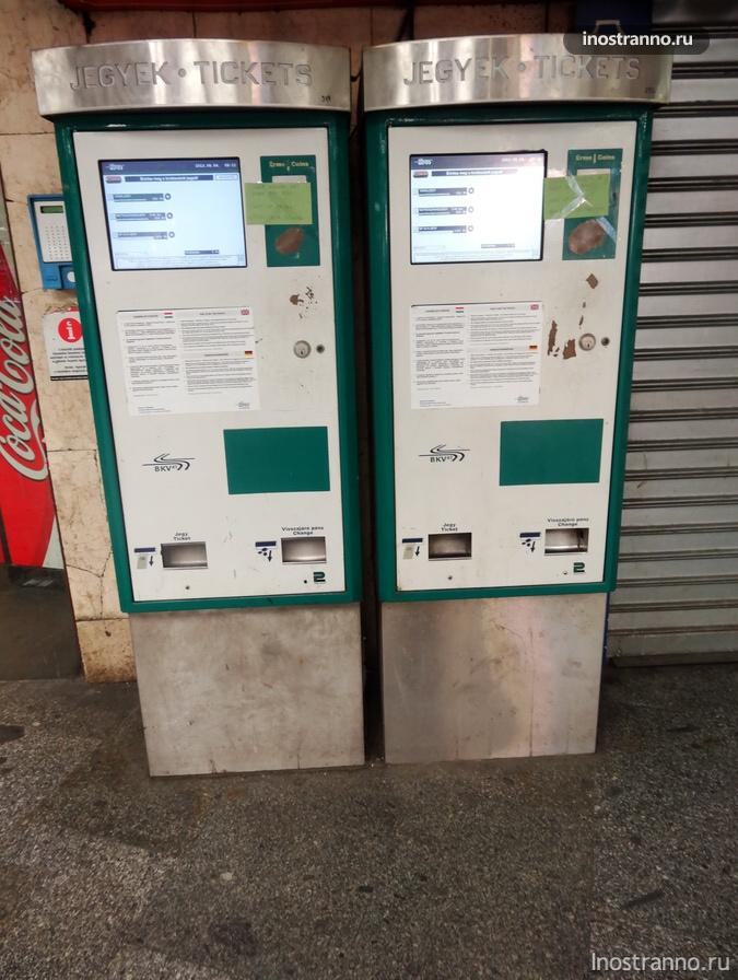 автоматы по продаже билетов на метро