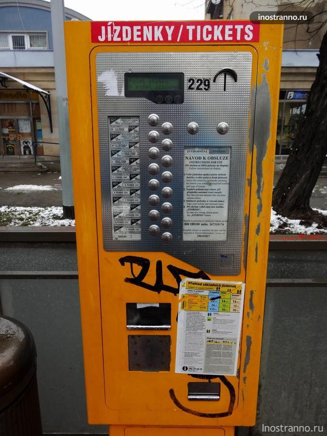 автомат по продаже билетов в Праге
