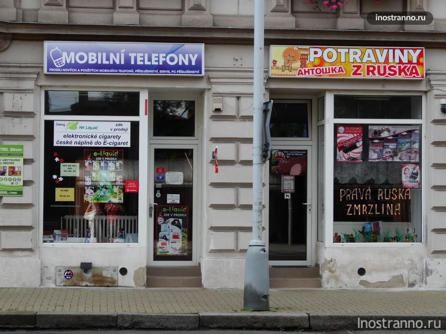 русский магазин в праге