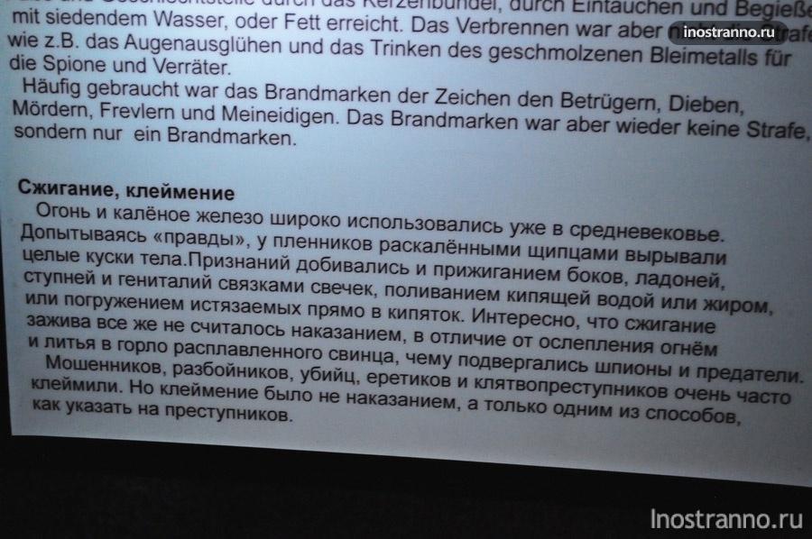 пытки в чешском замке