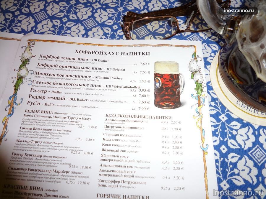 Меню ресторана Хофбройхаус