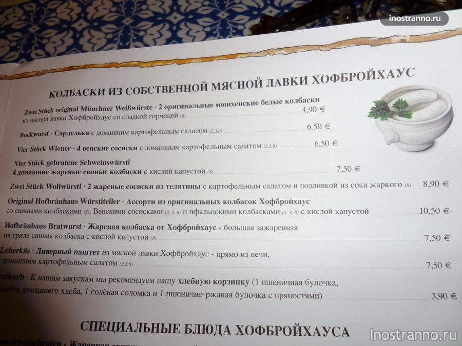 Хофбройхаус меню на русском
