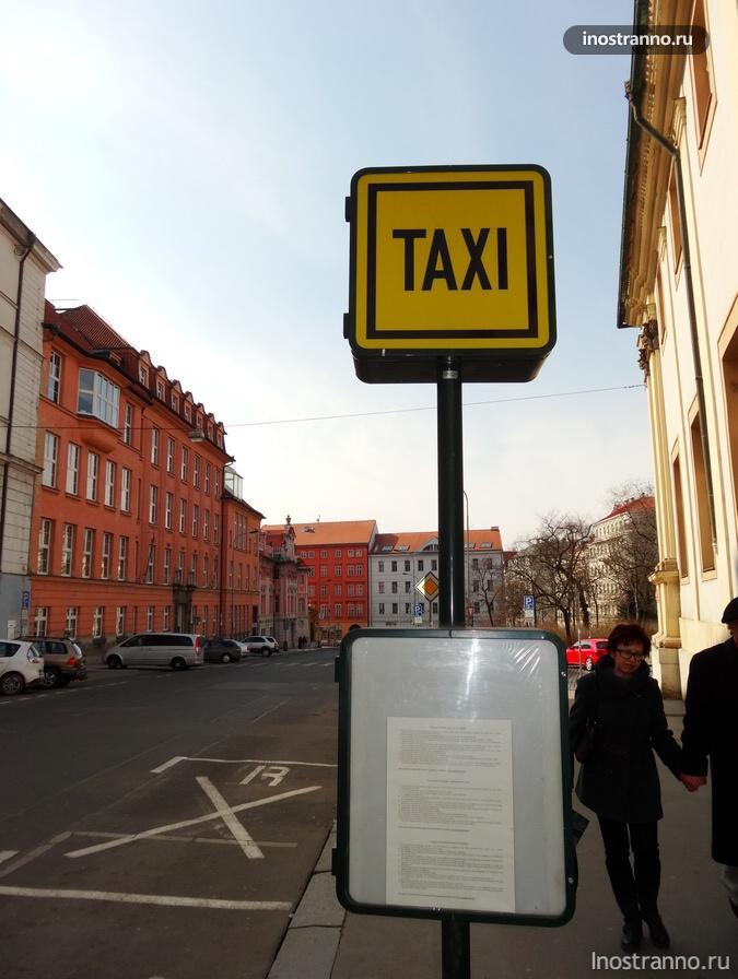 такси в Праге