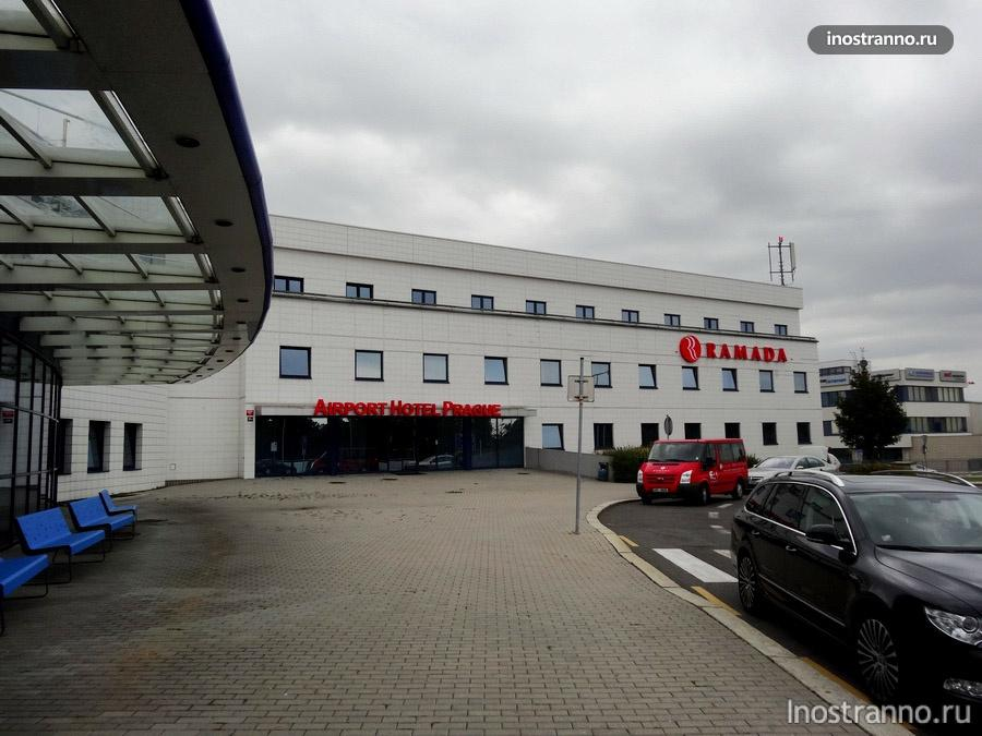 пражский аэропорт имени Вацлава Гавела