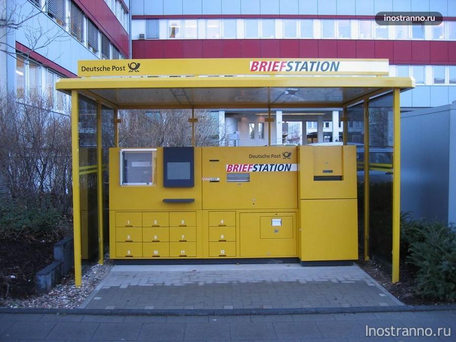 автомат по выдаче почты