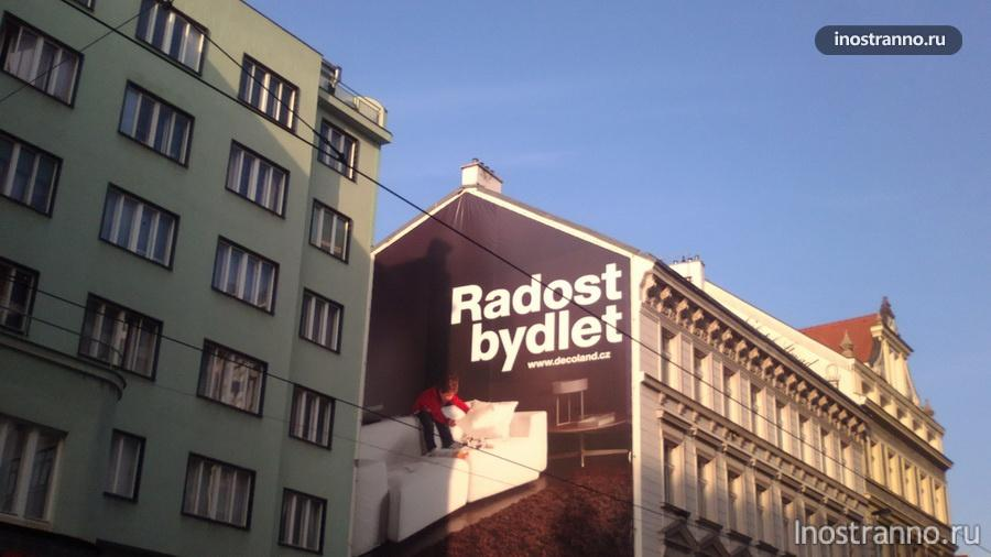 чешский язык - быдло