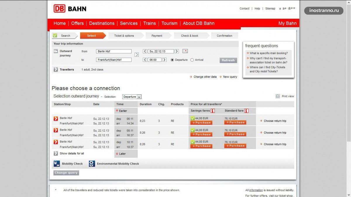 купить билет на обычный поезд в германии
