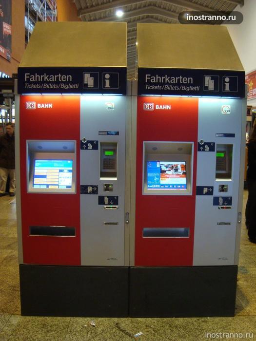 автоматы по продаже билетов в Германии
