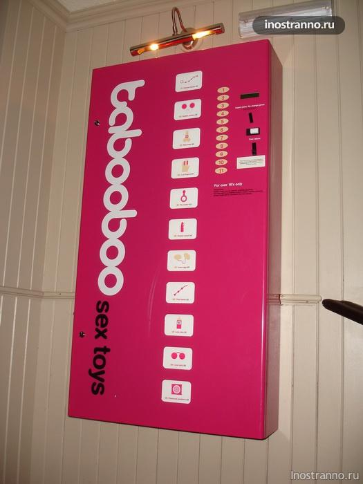 торговый автомат по продаже сексуальных игрушек
