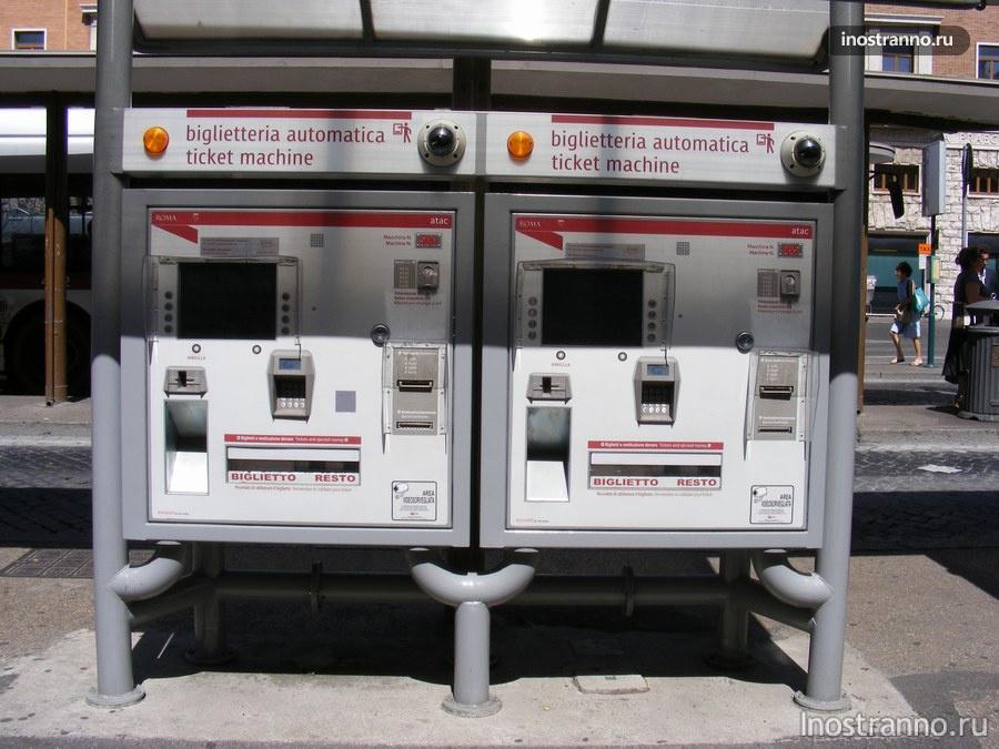 автомат по продаже билетов в Риме