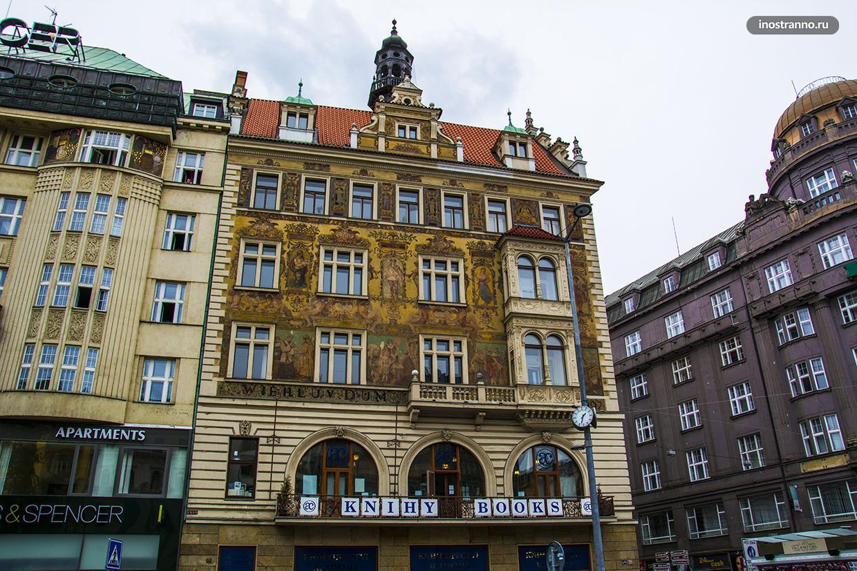 Книжный магазин в Праге