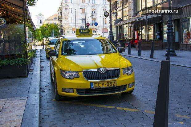 Такси в Будапеште