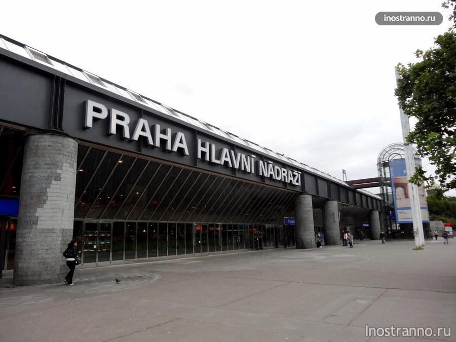 центральный вокзал праги