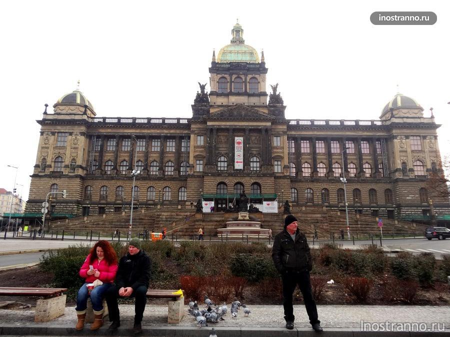 Национальный музей в Праге - Вацлавская площадь