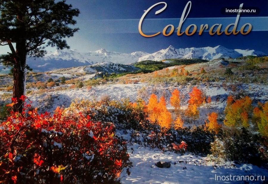 открытка из колорадо