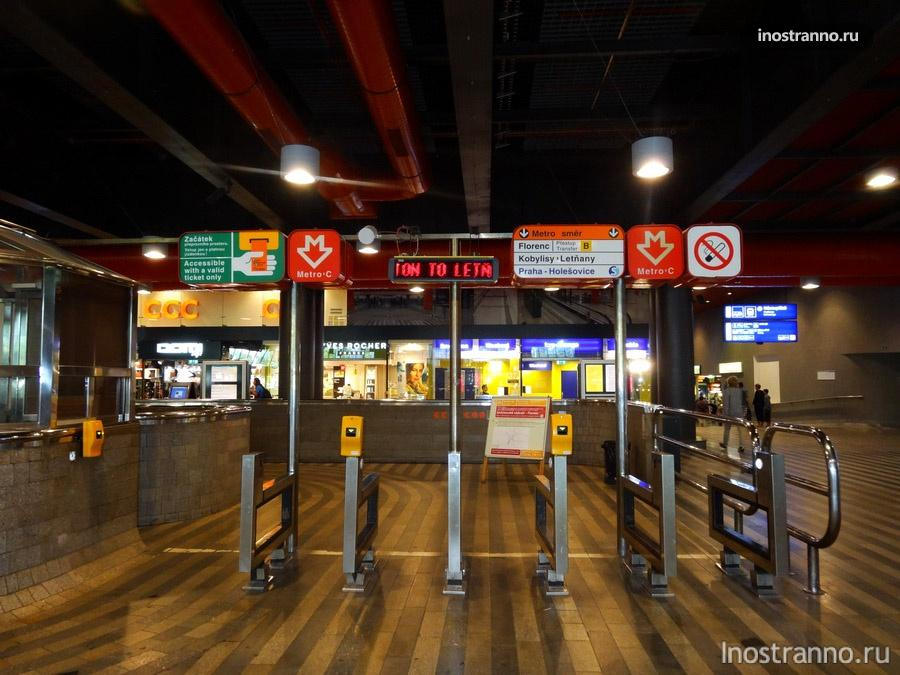 вход в метро на вокзале в Праге