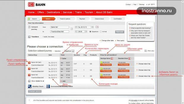 Инструкция по покупке билета во Франкфурт