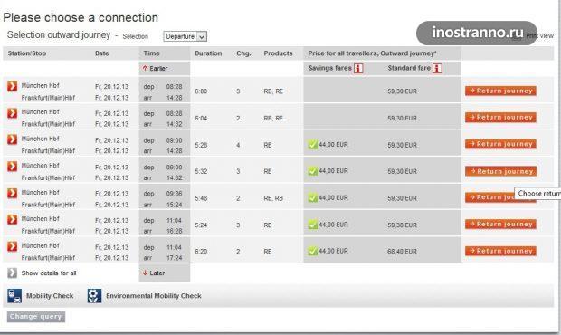 Инструкция по покупке билета на поезд в Интернете по Германии