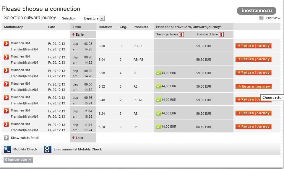 Сколь стоит билет на пезд до германии