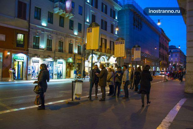 Автобусная остановка в Риме