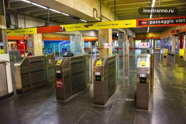 Турникет в метро Рима