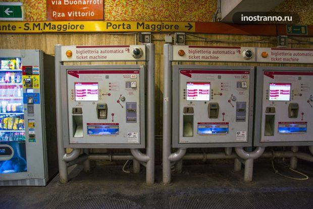 Автомат по продаже билетов в метро Рима