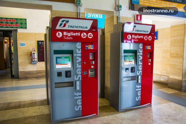 Автомат по продаже билетов на поезда на вокзале Рима