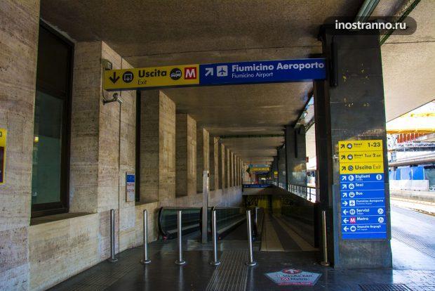 Знаки на вокзале Термини в Риме