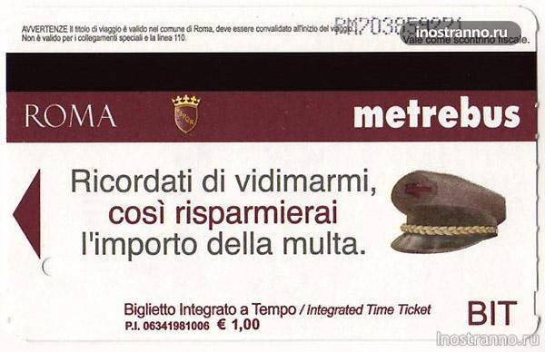 билет в Риме