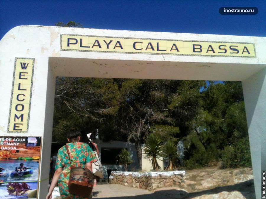 Пляж Кала-Басса (Cala Bassa) на Ибице