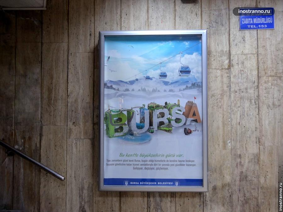 Турецкий горнолыжный курорт Улудаг