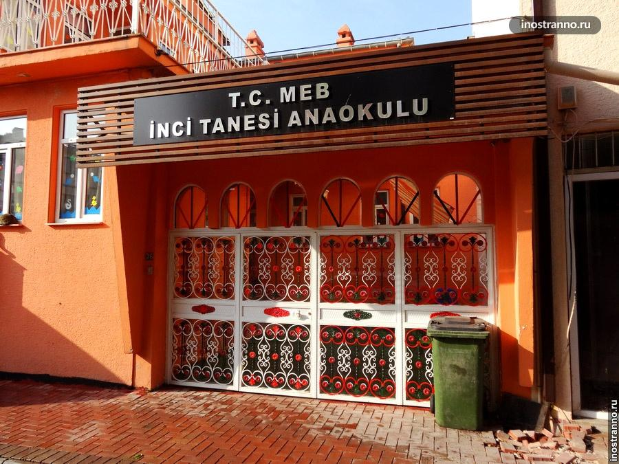 турецкий детский сад