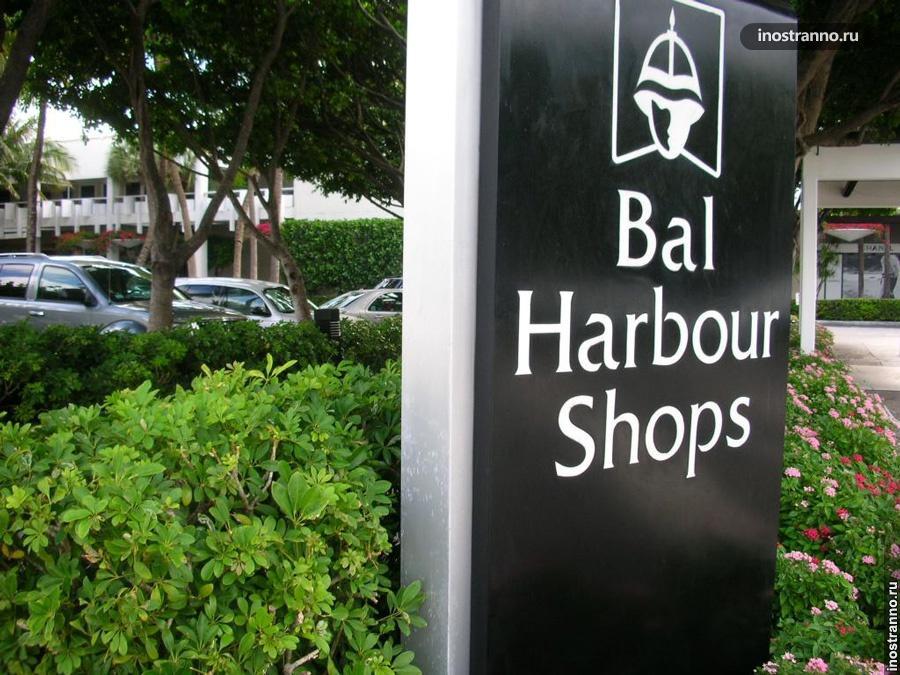 лакшери шоппинг майами bal harbour