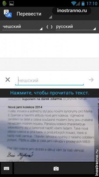 Переводчик Google Translate