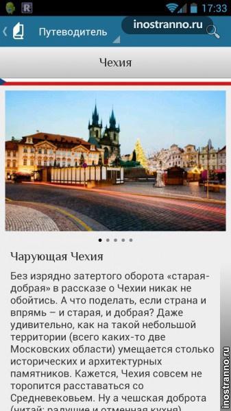 Бесплатный путеводитель на русском Redigo