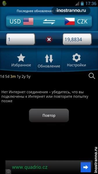 Конвертер валют Easy Currency Converter