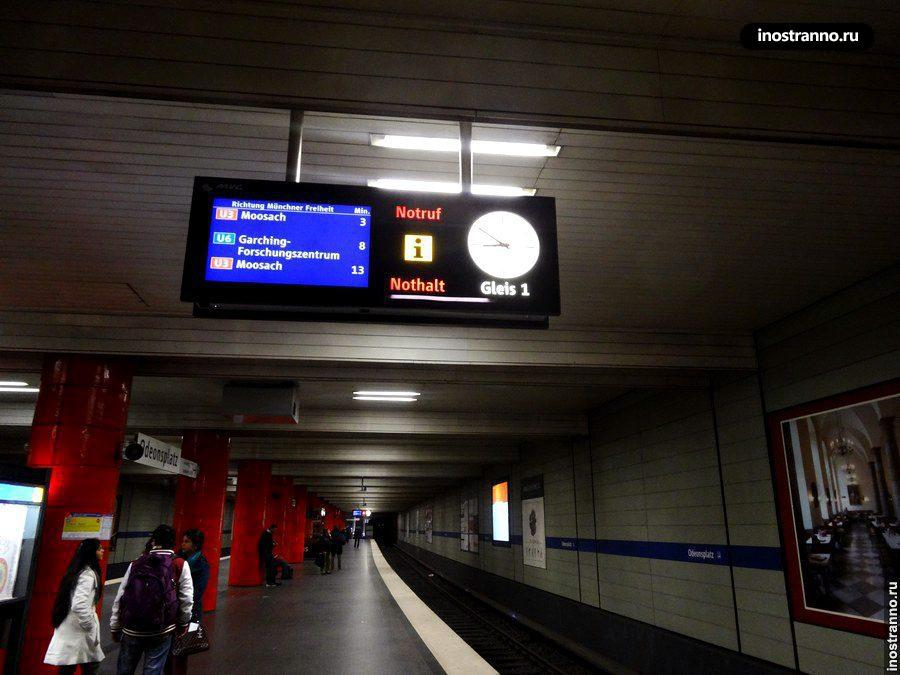 метро в Мюнхене