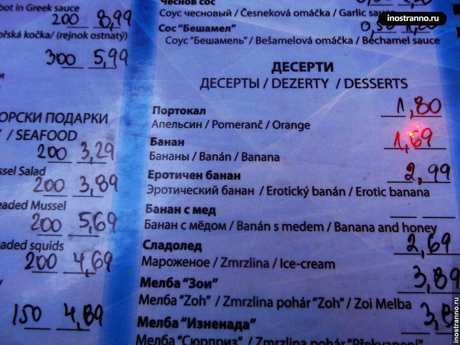 болгарские десерты