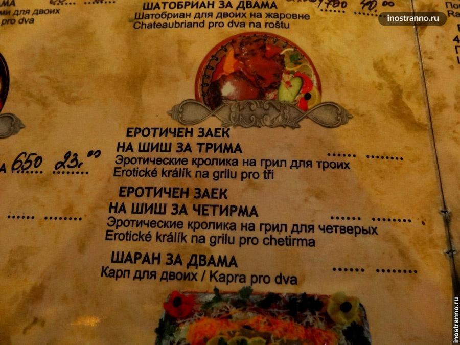 меню в болгарском ресторане