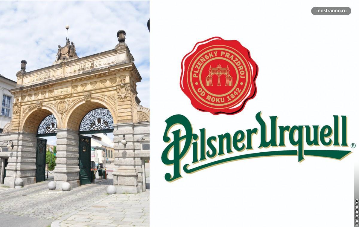 Pilsner_Gate