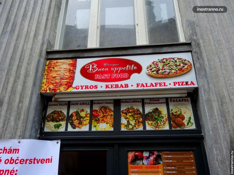 Кебаб в Праге