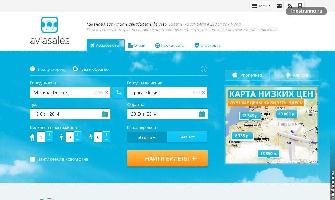 Как купить дешевые авиабилеты - Aviasales